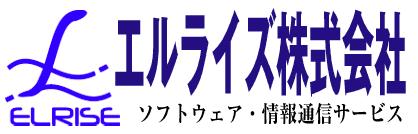 エルライズ株式会社 (ソフトウェア,アプリ開発,ホームページ制作)