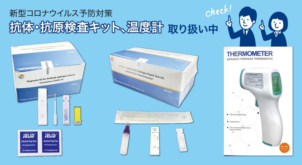 抗原検査キット、抗体検査キット、インフルエンザ・コロナツイン抗原検査キット